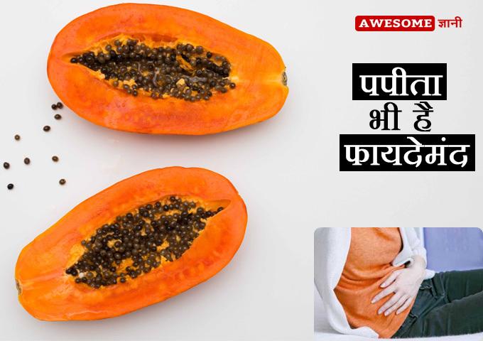 Papaya - Home remedies for constipation in hindi
