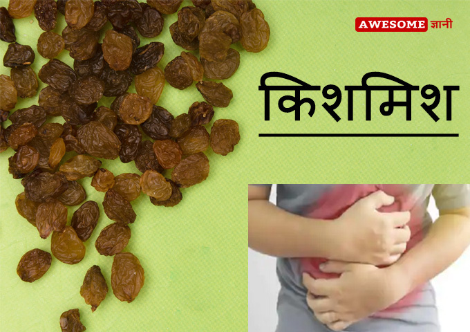Raisins - Home remedies for constipation in Hindi