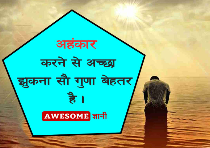 ego quotes in relationship hindi