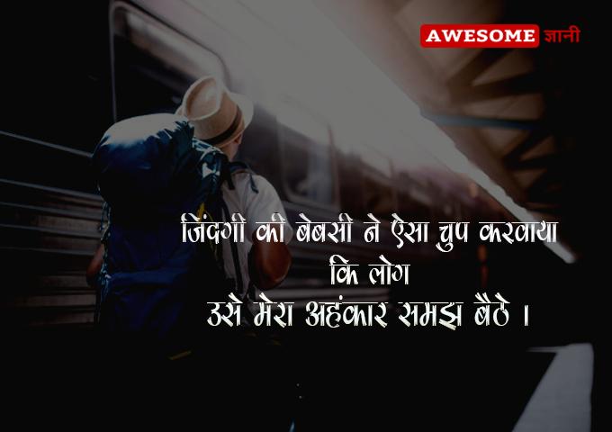 Attitude and Ahankar Quotes in hindi