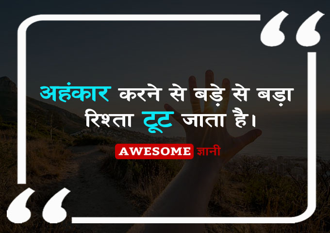 Ego in relationships quotes in hindi