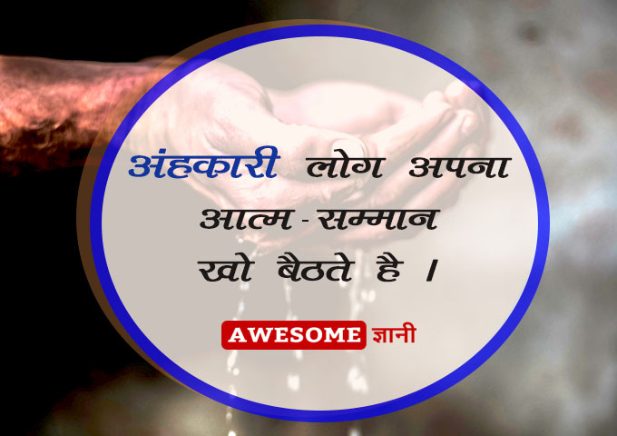ego kills relationships quotes in hindi
