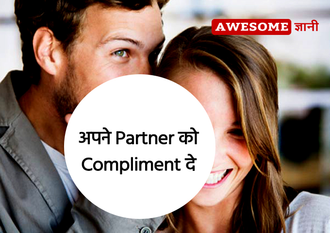 Complement your partner