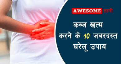 Constipation treatment at home in hindi