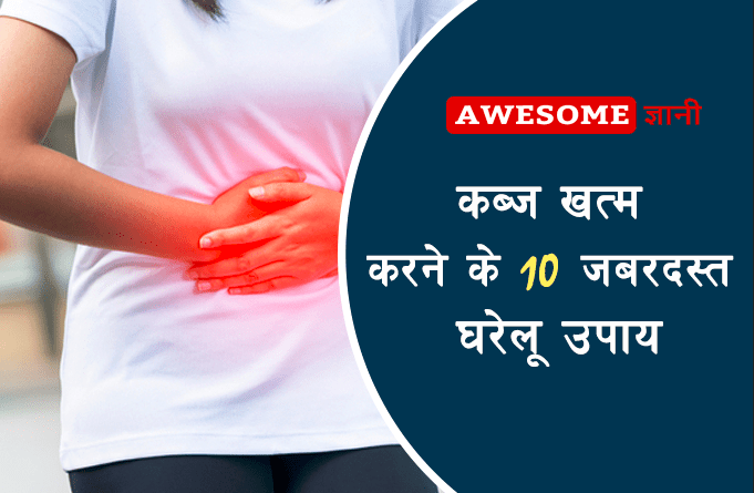 Home Remedies for Constipation in Hindi