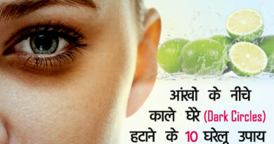 Home remedies for dark circles under eyes fast in hindi