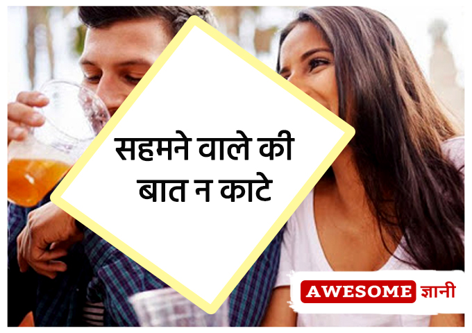 Avoid interrupting the conversation - First date tips in hindi