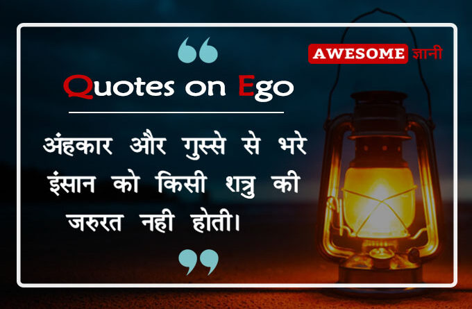 Quotes on Ego in Hindi