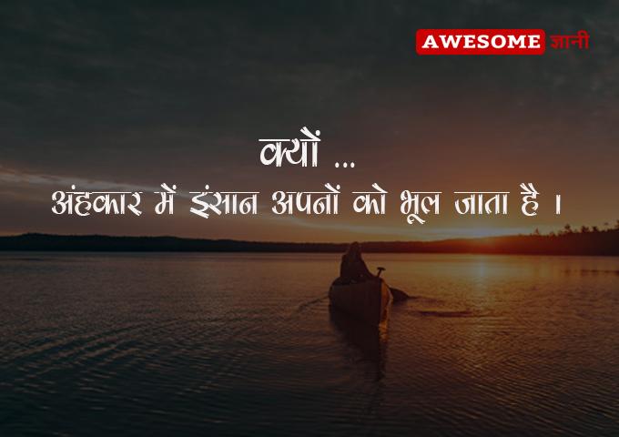 Ahankar Quotes on relationship in hindi