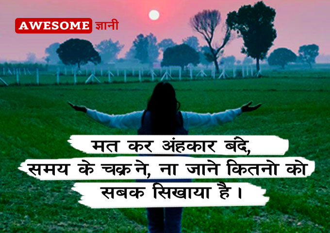 best ahankar quotes in hindi for whatsapp