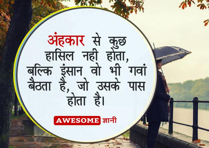 Ahankaar quotes in hindi