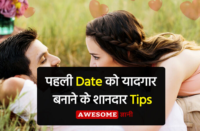 How to make first date special