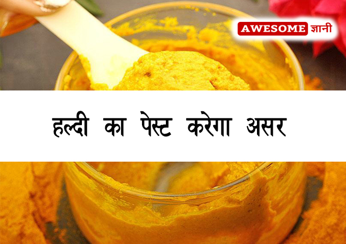 Haldi paste pack for dark circles