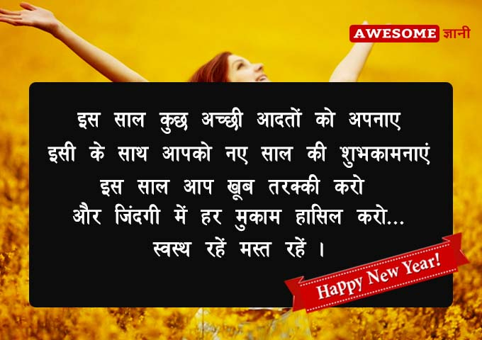 Happy new year shayari for dp and whatsapp