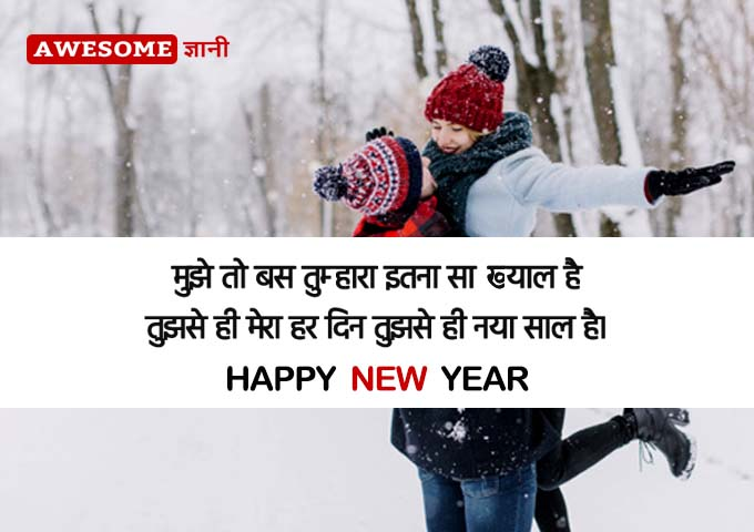 New year shayari in hindi for couples