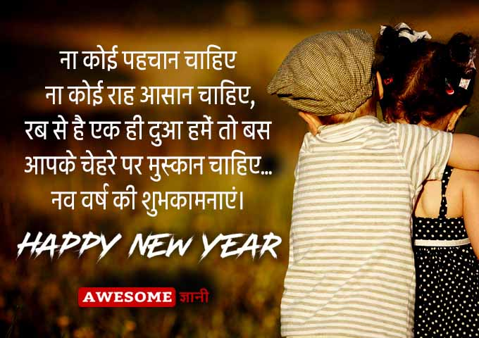 New year shayari and wishes in hindi