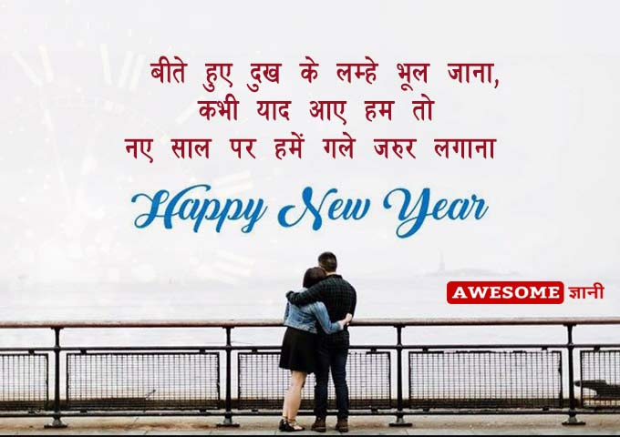 Happy new year 2021 quotes in Hindi for family