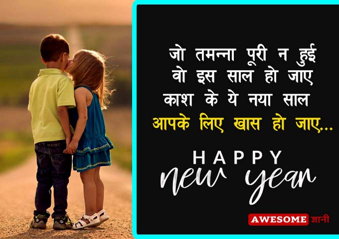 Best happy new year wishes for someone