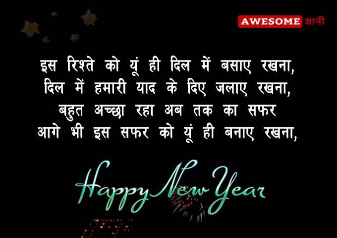 नए साल के शुभकामनाये Quotes