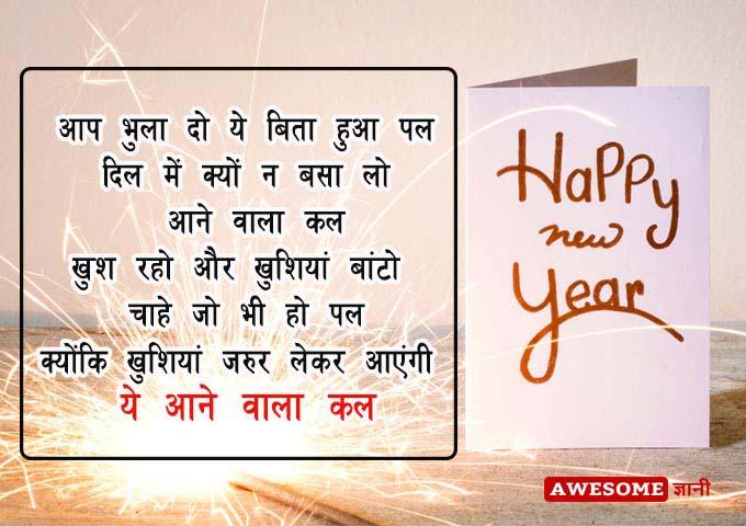 नए साल की शुभकामनाएं 2021