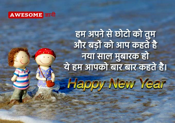 best new year shayari in hindi, quotes on new year in hindi