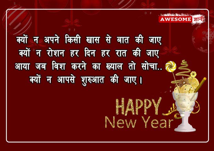 New Year Shayari 2021