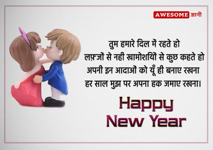 Happy New Year 2021 quotes in hindi for girlfriend