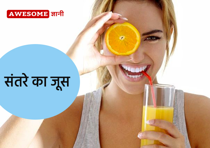 Orange Juice - Home remedies for dark circles in Hindi