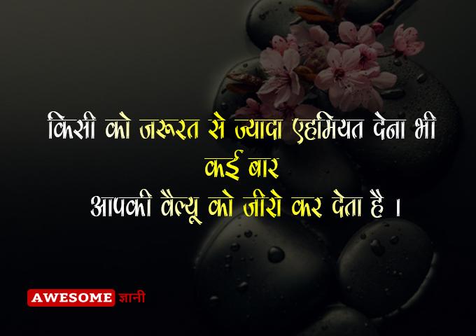 Ahankar Quotes in Hindi images