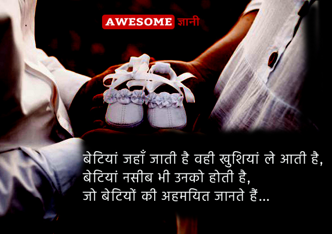 Best Daughter Quotes in Hindi