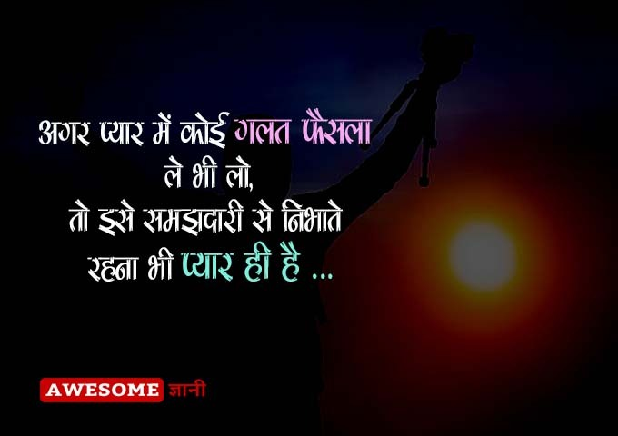 Best Quotes for Valentine's Day in Hindi