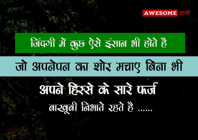 Best Status on Life in Hindi