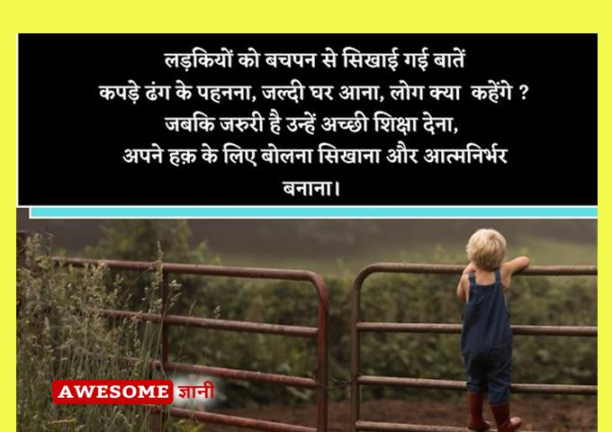 Shayari on Daughter in Hindi