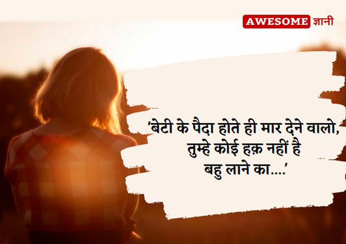 Emotional Beti Quotes in Hindi