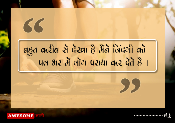 Emotional Life Quotes in Hindi