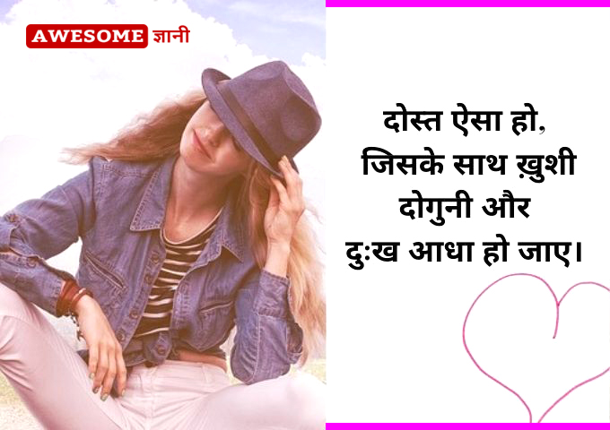 Sacha Dost Quotes in Hindi