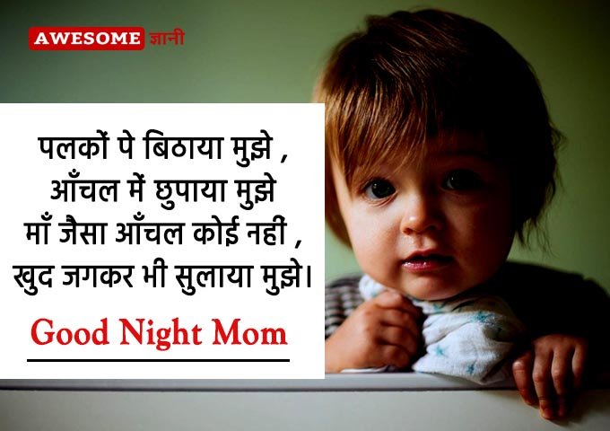 Good Night quotes for mother in Hindi