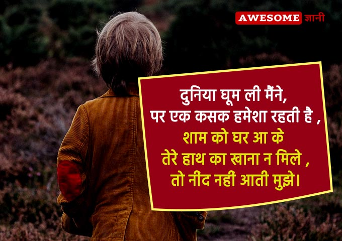 Good night quotes in Hindi for mother