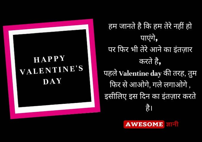 Beautiful Valentine's Day Quotes in Hindi