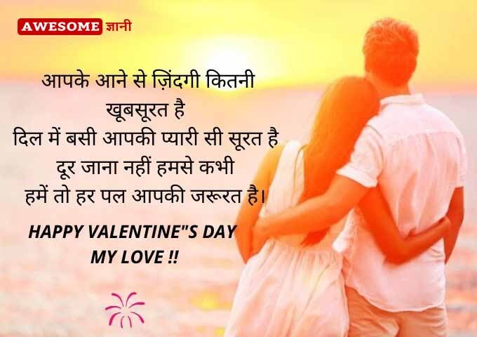 Happy Valentine Quotes in Hindi