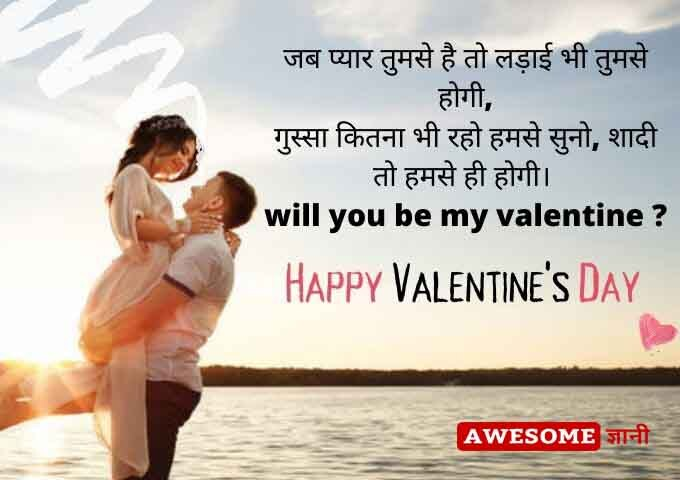 Happy Valentine Day Wishes Quotes in Hindi