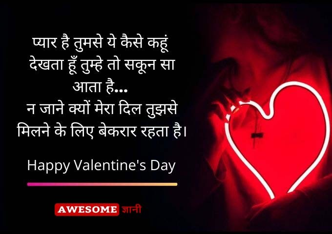 Heart Touching Valentine Day Quotes in Hindi