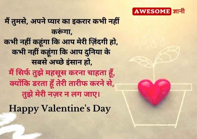 Hindi quotes for Valentine's Day