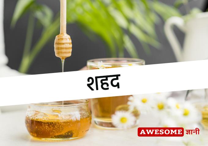 Honey - Nose Blackhead Removal Tips in Hindi
