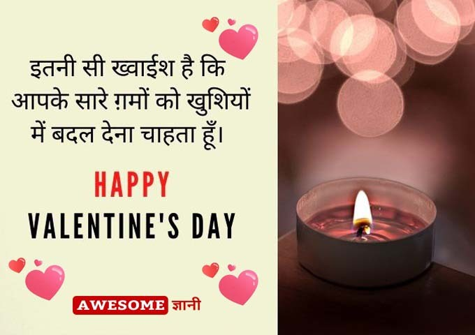 Love Shayari for Valentine Day in Hindi