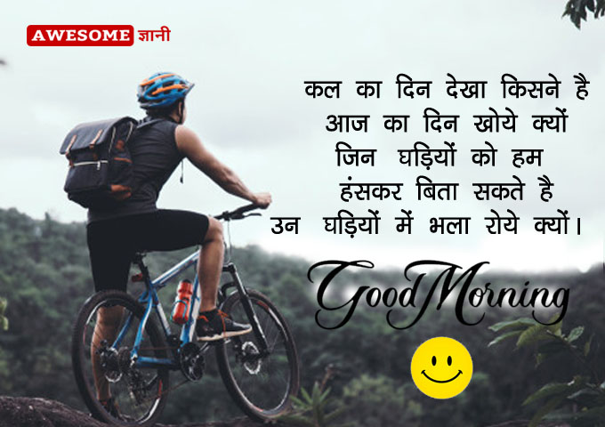 Good morning quotes in hindi images download