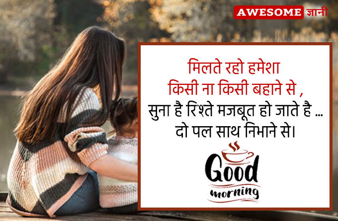 Good morning whatsapp quotes in hindi