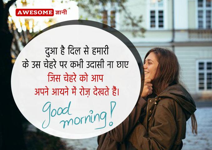 whatsapp good morning quotes in hindi
