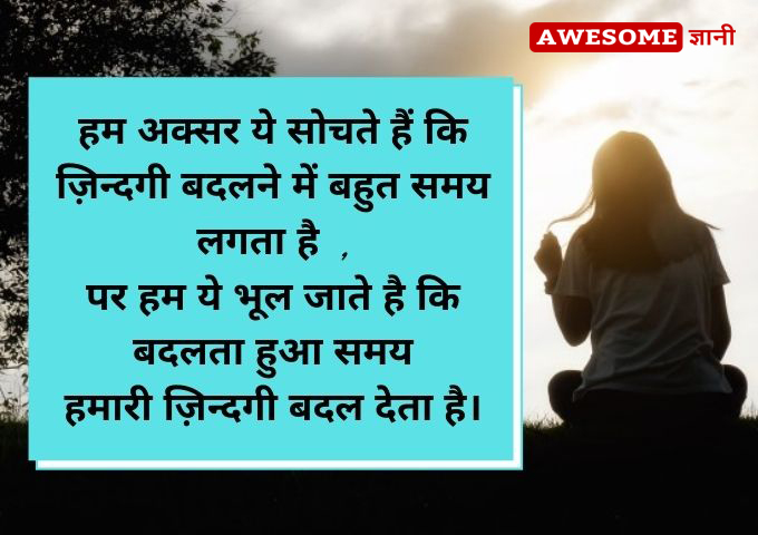 Beautiful Life Quotes in Hindi