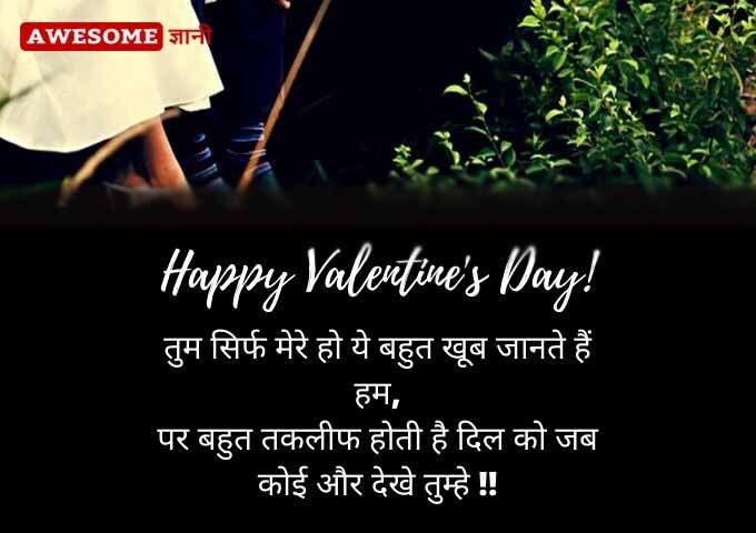 Romantic Shayari for love on Valentine